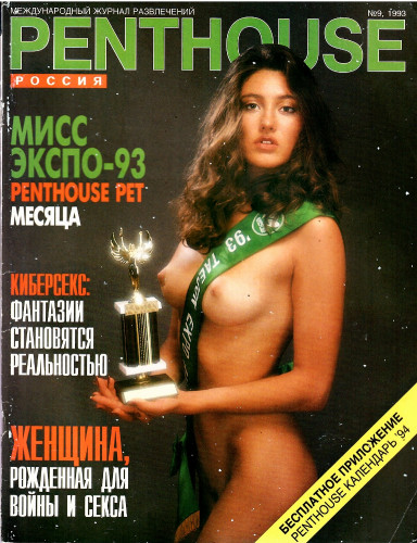 Penthouse Rus 1993