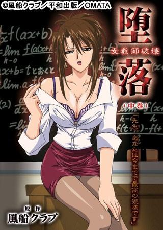 Daraku: Onna Kyoushi Hakai - Sexy Hentai