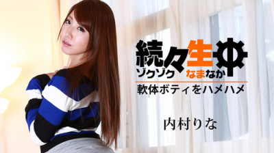 Heyzo Part 1112 Rina Uchimura - asian, video, download!