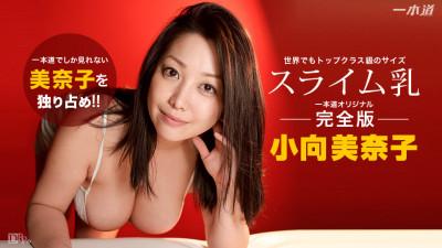 Minako Komukai - Kawaii Big Tits Girl