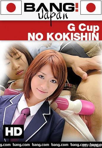 G Cup no Kokishin