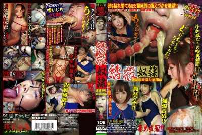 Vomit Japanese Bxdr-009