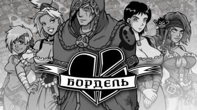 Broken Heart Bordello Chapter I-III & IV