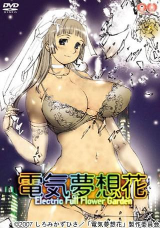 Electric Full Flower Garden - Denki Musou Hana - Sexy Hentai