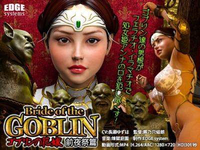 Bride of the Goblin (facefuck, male, new).