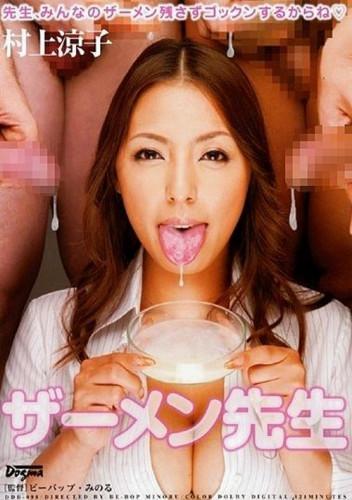 Semen Teacher - Ryoko Murakami