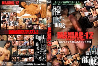 Maniac 12 Spy Cam
