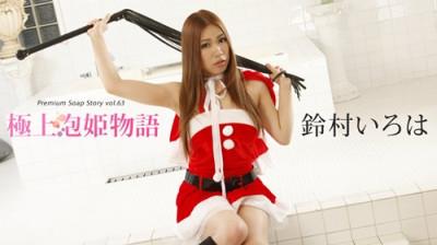 Description Premium Soap Story Vol 63: The Wet Training by Sadist Santa