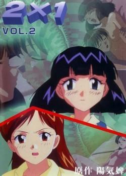 Ni Kakeru Ichi Vol.01