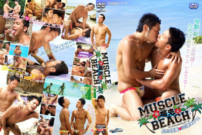 Muscle Patrol Love Beach