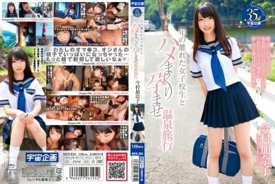 A year away school girls trolley impregnation hot spring travel