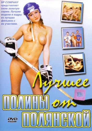 Description The Best from Polina Polyanskaya