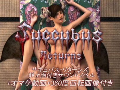 Succubus Returns - 2015