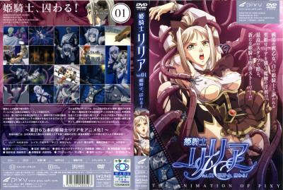 Himekishi Lilia Ep. 1