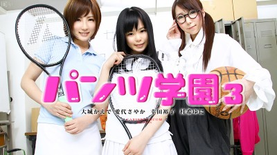 Sayaka Oshiro, Koda Yuko, Katsuragi Uni - Panty School (Part 3)