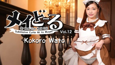 Kokoro Wato — My Real Live Maid Doll Vol.12
