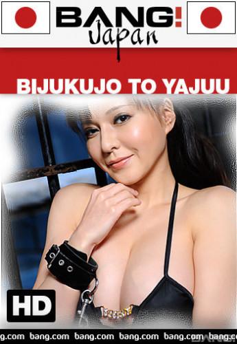 Bijukujo To Yajuu - (2018 Year) - HD 720p