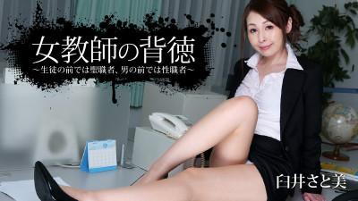 Satomi Usui