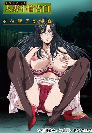 Hontou ni Atta Hitozuma Furin Kokuhaku 2014