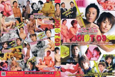 Joint Part 03 (2014)