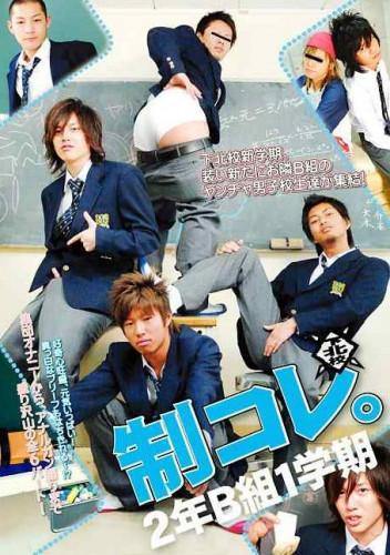 Uniforms Collection 6 - High School Year 2 Class B Term Vol. 1