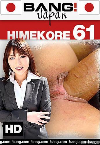 Himekore Vol. 61