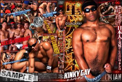 Kinky gay - I'm Ian