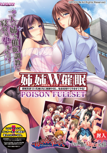 Ane Ane W Saimin - Poison Full Set (PC, cen, 2016)