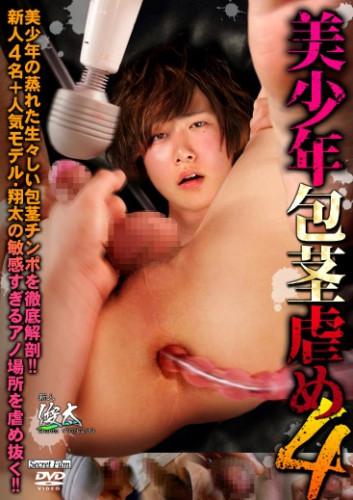 Description Handsome Youth Uncut Cock Torture Vol. 4
