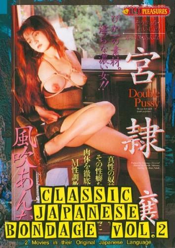Classic Japanese Bondage Vol. 2