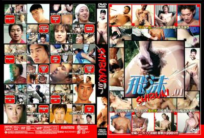 Shibuki vol.01