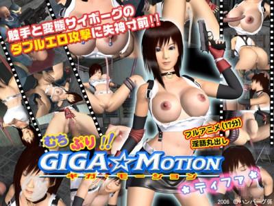 Muchi Puri!! Giga Motion Tifa 2013