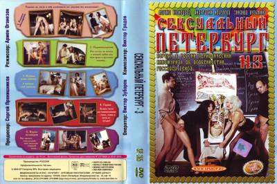 Sexy Petersburg - 2