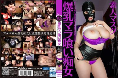 DigitalArk - Amateur Mask Big Tits Mara Eating Slut [FLAV-230]