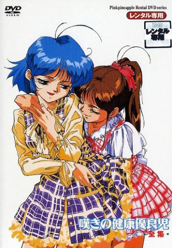Nageki No Kenkou Yuuryouji Ep.1