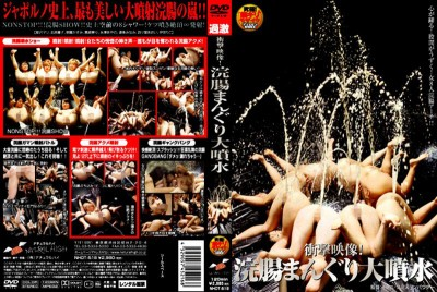 Piledriver Large Fountain Enema