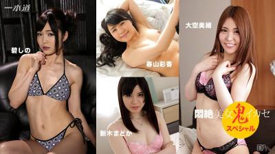 Shino Aoi, Madoka Araki, Ayaka Haruyama, Mio Ozora