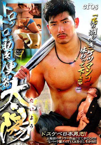 Melty Muscular Hole Taiyo