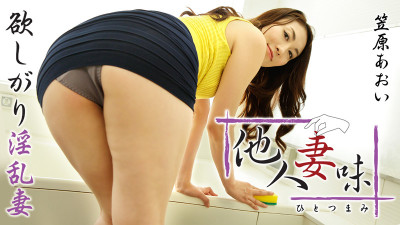 loves mouth (Hitotsumami — A Horny Married Woman Loves Dick)...