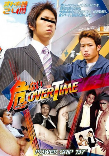 Dangerous Overtime - Young Salarymen Vs Young Workers