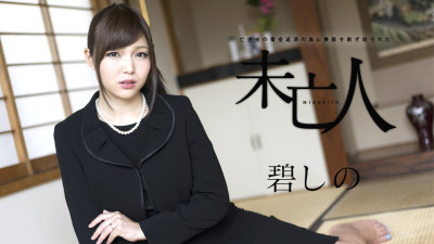 Description Aoi Shino - Naked Widow Works For Debt