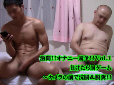 激闘オナニー競争 VOL.1