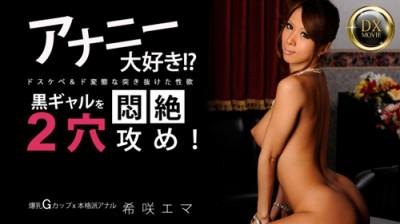 Double Penetration into a Slutty Tanned Gal – Ema Kisaki