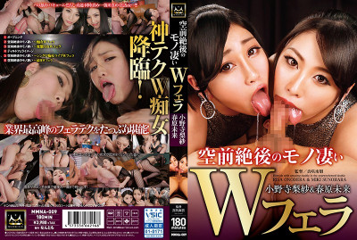 Description An Unprecedented Orgasmic And Amazing Double Blowjob Risa Onodera Miki Sunohara