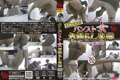 Pooping Or Pissing In Pantyhose