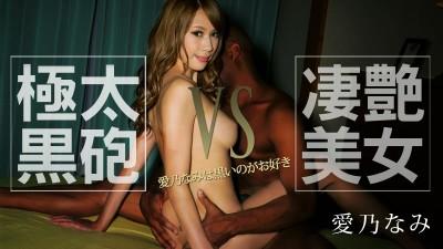 Nami Itoshino - Nami Itoshino's Glamorous Body VS Black Cock