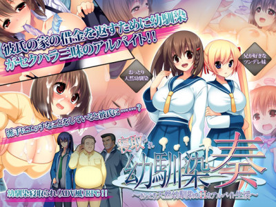 Kanade And The Ecchi Worklife Ver.1.05
