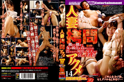 Ddhg-014 - Married Asian Woman Bondage Orgasm. Yuki Asami