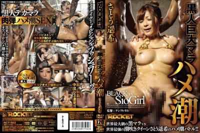 RCT-562 - Interracial Fuck With JAV Star Haruki Sato. Haruki Sato