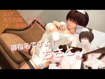 Go shimei desu yo! Chisato-san - Designated!